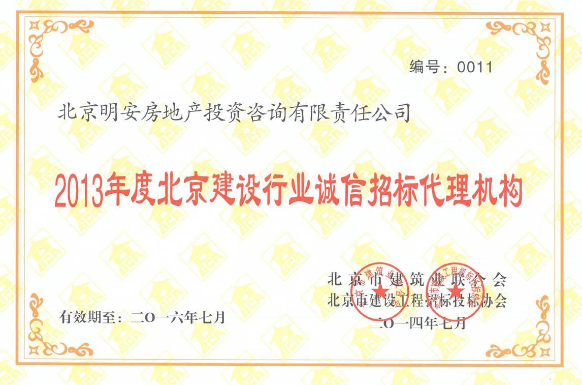 北京建设行业诚信招标代理机构