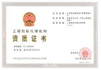 工程招标代理资质证书