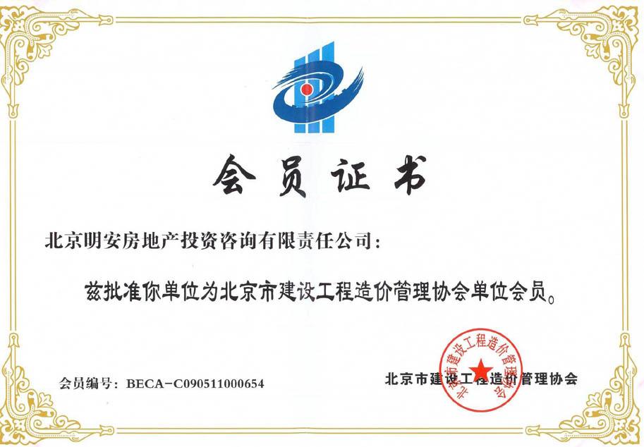 北京市建设工程造价管理协会会员证书