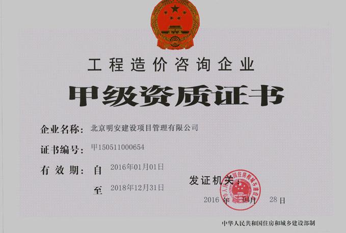 造价咨询甲级证书